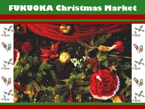 【クリスマス☆】福岡クリスマスマーケットで楽しい思い出を作ろう☆ホットワインチケット&マグカップ付きプラン