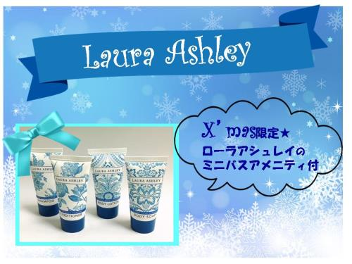【X'mas限定!】大切な人へのちょっとしたプレゼントに☆ローラアシュレイミニギフト付きプラン☆
