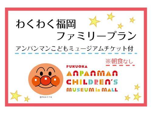 【素泊まり】福岡アンパンマンこどもミュージアムinモールへ行こう!入場券付!