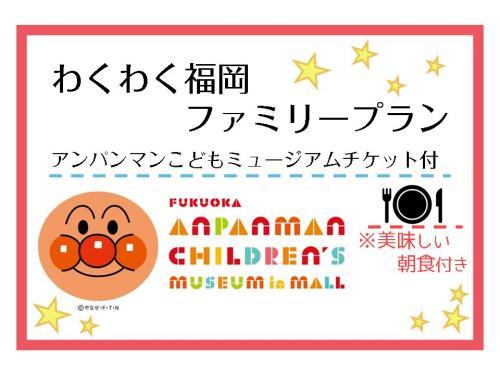 【ファミリー】【朝食付き】福岡ファミリープラン~アンパンマンこどもミュージアムへ行こう♪入場券付!~