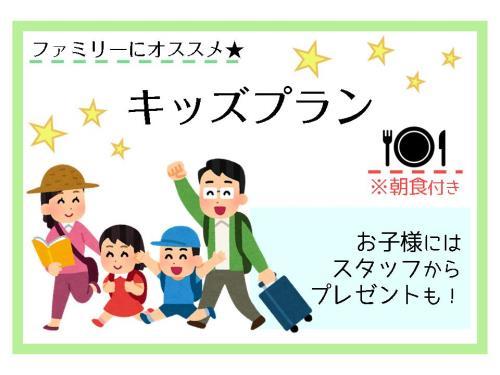 【ファミリー】【朝食付き】【お子様】【赤ちゃん】大歓迎!小学生以下の添い寝&朝食無料!延長1時間無料