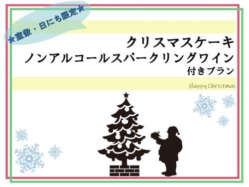 【クリスマス限定】クリスマスケーキ・ノンアルスパークリングワイン付きプラン!【カップル・ご夫婦】