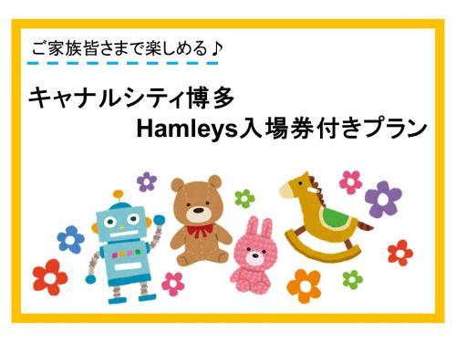 【ファミリー】キャナルシティ博多Hamleys(ハムリーズ)入場券付きプラン