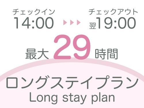 【素泊まり】【LongStay】翌日19時チェックアウトで最大29時間滞在プラン《GoTo割引対象外》