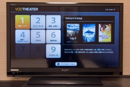 【映画見放題】VODシアターセットプラン★2名様★朝食付