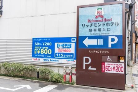 【ビジネス・1人旅】【期間限定】駐車場料金半額プラン♪選べるお膳朝食付(GoTo対象外)