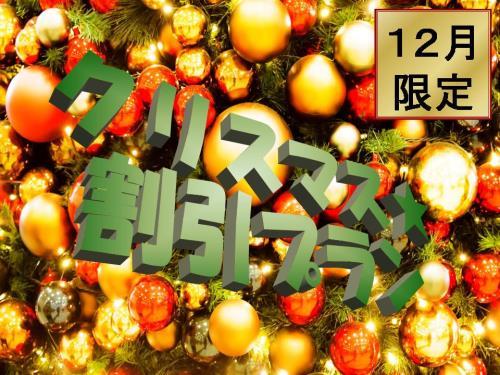 【12月限定】素敵なクリスマスを♪ダブルルーム割引プラン★朝食付