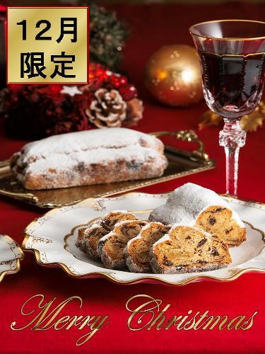 リッチモンド特製♪クリスマスシュトーレン付きプラン★朝食付★2名様