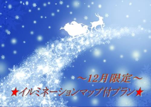 長崎night♪クリスマスおすすめマップ付きプラン★朝食付き