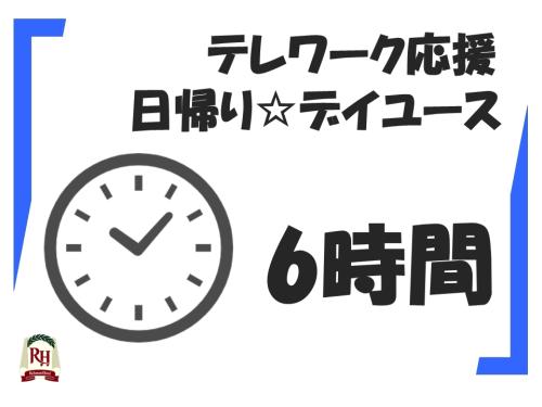 テレワーク応援☆選べる日帰りデイユース【6時間プラン】(GoTo対象外)