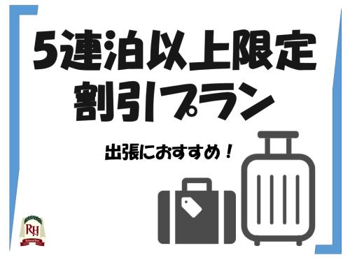 【得割】5連泊以上限定割引プラン(GoTo対象外)