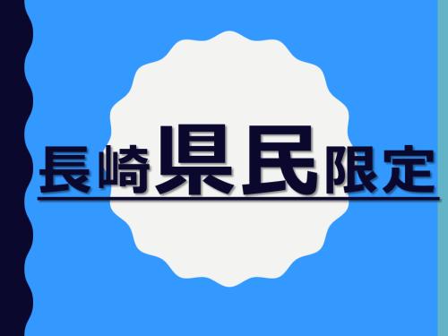 【長崎県民限定】駐車場半額プラン・・・1名様選べるお膳朝食付き(Goto対象外)