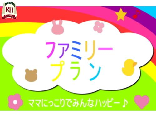 【お子様歓迎!】7大特典!ファミリープラン