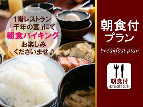 朝はしっかり食べて1日のStart!朝食バイキング付きプラン♪【2016年6月全館リニューアル!】