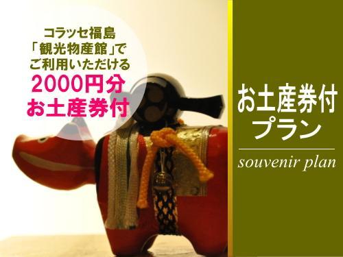 【福島復興応援!】2000円分お土産券付きプラン★素泊まり