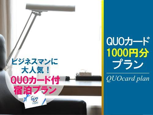 ■QUOカード1000円付きプラン◆素泊まり