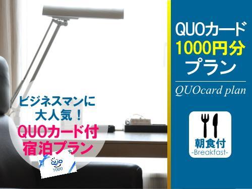 ■QUOカード1000円付きプラン■朝食バイキング付き!