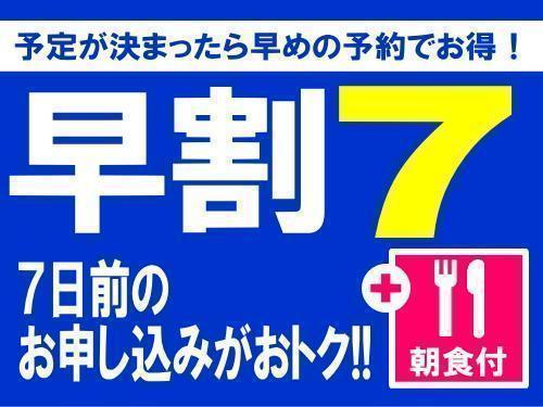 【7日前までの予約がお得!】◆早割7◆朝食バイキング付き【2016年6月全館リニューアル!】