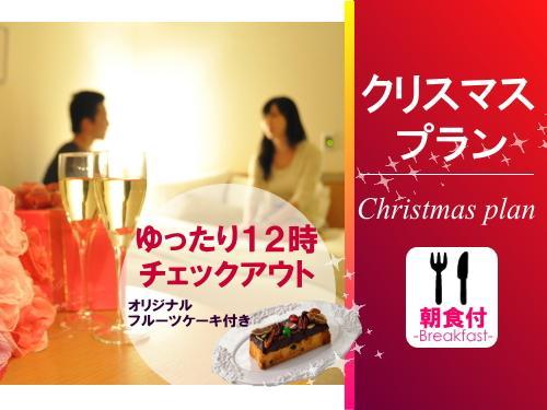【クリスマス限定】2大特典!特製フルーツケーキと延長無料でのんびりクリスマス☆プラン【朝食バイキング付き】
