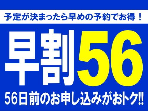 【56日前までの予約でお得な料金♪】◆早割56◆素泊まり