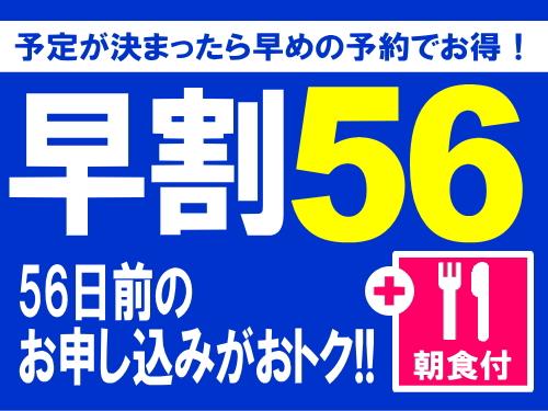【56日前までなら、更にお得!で、安心♪】◆早割56◆朝食バイキング付き