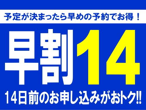 早割14◆素泊まり【14日前までなら、お得に宿泊!】