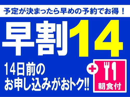 ◆早割14◆朝食バイキング付【14日前までなら、更にお得!で、安心♪】