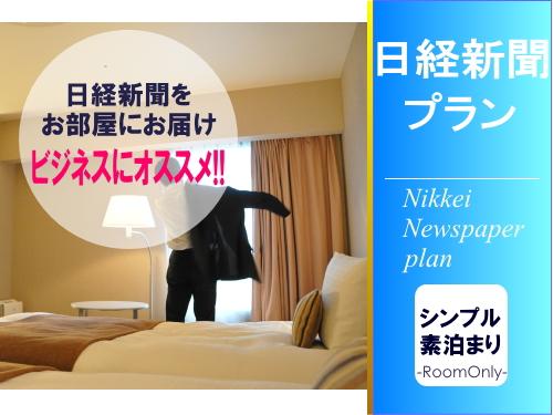 【日経新聞付きプラン】◆素泊まり