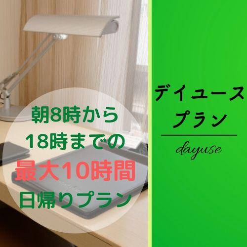 【日帰り/デイユース】8時~18時♪最大10時間ステイプラン(GoTo対象外)