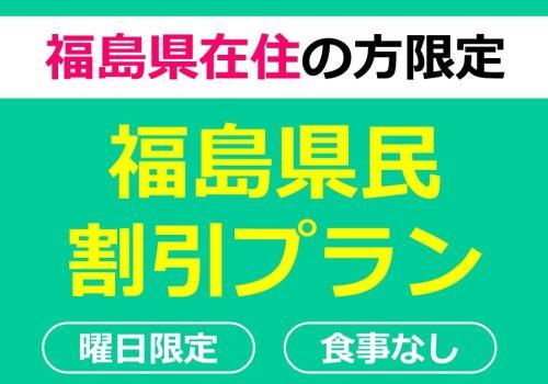 【福島県在住の方限定】福島県民割引プラン!素泊まり