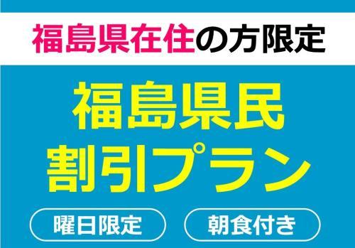 【福島県在住の方限定】福島県民割引プラン!朝食付き
