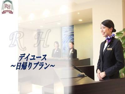 【日帰り/デイユース】最大7時間ステイプラン(12:00~19:00)