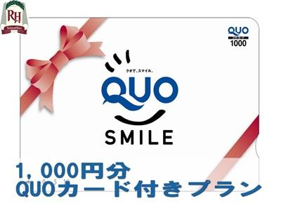 【QUOカード1000円付プラン】 -食事なし-(GoTo対象外)
