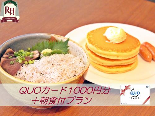 【QUOカード1000円付プラン】 -朝食付-