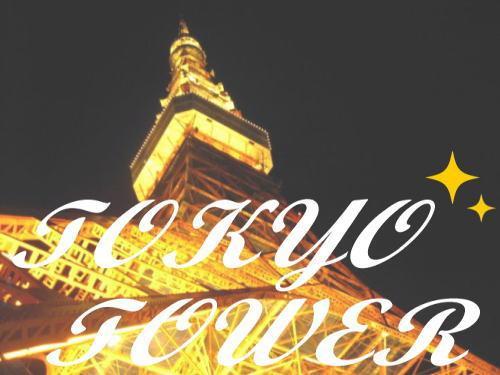 東京タワー大展望台チケット付きプラン