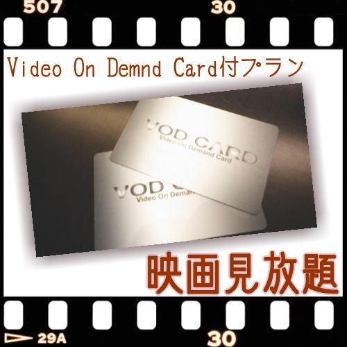 映画見放題VODカード付プラン