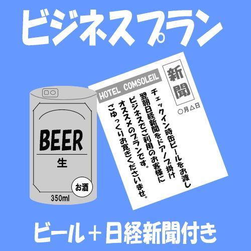 【日経新聞・缶ビール付】ビジネス利用の方にオススメ!ビジネスプラン