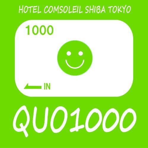 お得に出張!QUOカード(1000円分)付プラン