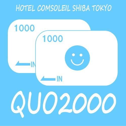 お得に出張!QUOカード付(2000円分)プラン