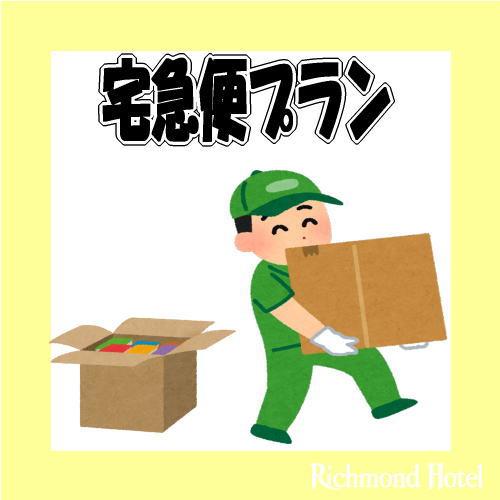【宅急便の箱・送料込】ご自宅へお荷物を送って帰りはラクラク!宅急便プラン
