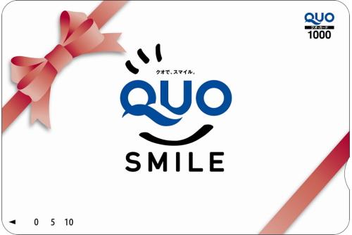 【2021年8月22日までの期間限定】QUOカード1000円分を含むプラン《GoTo対象外》