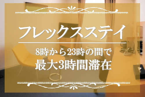 【テレワークに最適!最大3時間ステイ・1階カフェのプリペイドカード付】フレックスステイ