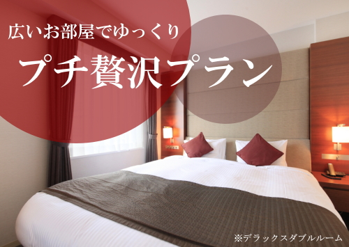☆室数限定☆広めのお部屋でゆっくり♪プチ贅沢プラン