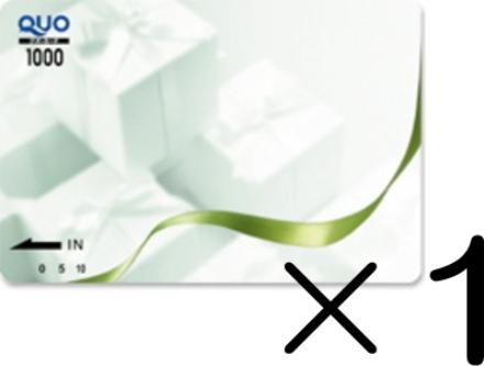 【人気絶好調】今や定番☆QUOカード1,000円分付プラン☆全国のコンビニで使える便利なカード