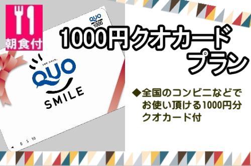【朝食ビュッフェ付】定番人気☆QUOカード1000円付プラン☆全国のコンビニで使える♪