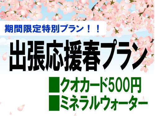 【素泊まり】期間限定!!春の出張応援プラン♪