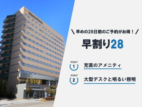 【早割28】28日前までの予約でお得!室数限定プラン