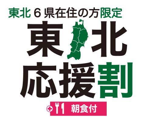【東北6県在住の方限定 朝食付】東北旅行応援プラン!