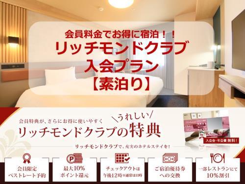 【素泊まり】会員料金でお得に宿泊♪リッチモンドクラブ入会プラン!