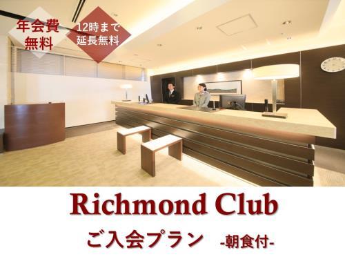【会員様入会 朝食付】会員料金でお得に宿泊♪リッチモンドクラブ入会プラン!